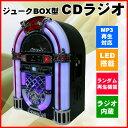 【あす楽】【送料無料】 ジュークBOX型 CDラジオ KBYL-05 ジュークボックス CDプレーヤー リモコン付属
