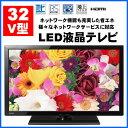 【送料無料】 液晶テレビ 32V LED液晶テレビ 家庭内ネットワーク 三菱 LCD-32LB7 LED ネットワーク機能 省エネ しゃべるテレビ機能