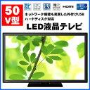 【送料無料】 液晶テレビ 50V LED液晶テレビ 三菱 LCD-50ML7H LED ネットワーク機能 外付けハードディスク対応 【代引不可】