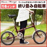 折りたたみ自転車 16インチ Classic Mimugo FDB16 MG-CM16 クラシックレッド クラシック ミムゴ 小型自転車 【代引不可】【同梱不可】