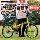 折りたたみ自転車 HUMMER ハマー FDB20R小型自転車 スポーツ 通勤 通学 サイクリング メンズ レディース20インチ 小型自転車 コンパクト ミニ自転車【送料無料】 折りたたみ自転車 HUMMER ハマー FDB20R MG-HM20R イエロー 20インチ 小型自転車 【代引不可】【05P28Sep16】【同梱不可】