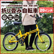 折りたたみ自転車 HUMMER ハマー FDB20R MG-HM20R イエロー 20インチ 小型自転車 【代引不可】【05P28Sep16】【同梱不可】