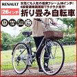 【送料無料】 折りたたみ自転車 RENAULT ルノー シティ FDB266S MG-RN266C グリーン 26インチ 小型自転車 シマノ製6段変速 【代引不可】