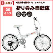 折りたたみ自転車 ZERO-ONE ゼロワン FDB20 6S MG-ZRE206-WH ホワイト 20インチ シマノ製6段変速 【代引不可】【同梱不可】