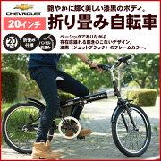 折りたたみ自転車 CHEVROLET シボレー FDB20 No73123 ブラック 20インチ 小型自転車 【代引不可】【同梱不可】