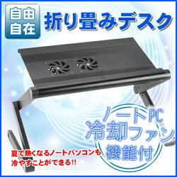 SunRuck(サンルック)ノートパソコン用冷却ファン付折りたたみデスクSR-T2A【予約販売】