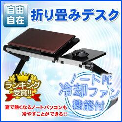 SunRuck(サンルック)ノートパソコン用冷却ファン付折りたたみデスクSR-T5A【予約販売】