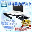 【あす楽】【送料無料】 パソコンデスク SunRuck(サンルック) ノートパソコン用 冷却ファン付 シンプル折りたたみテーブル SR-T8A 【05P27May16】