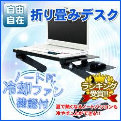 SunRuck(サンルック)ノートパソコン用冷却ファン付折りたたみデスクSR-T8A【予約販売】
