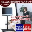 【あす楽】【送料無料】 テレビスタンド SunRuck サンルック SR-TVST02 32〜46インチ対応 VESA規格対応 液晶テレビ壁寄せスタンド テレビ台
