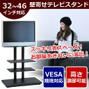 テレビスタンド 32〜46インチ対応 VESA規格対応 SunRuck サンルック SR-TVST03 液晶テレビ壁寄せスタンド テレビ台