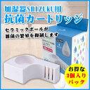 加湿器 SHIZUKU(3.3L)用 しずく 抗菌カートリッジ 3個セット APIX アピックス ACA-002-3P お得な3個セット 【送料区分A】