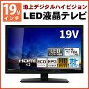液晶テレビ 液晶TV 液晶ディスプレイ 液晶モニター 地上デジタル 地デジ LEDバックライト ハイビジョン HD 19int 19インチ 19V型 19型 双方向
