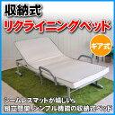 【送料無料】 収納式リクライニングベッド ATEX アテックス AX-BG542 シングルベッド ギア式 介護用ベッド 【代引不可】【同梱不可】