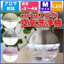 【あす楽】 空気洗浄機 arobo アロボ アロマ対応 C'...