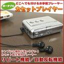 お散歩カセットプレーヤー DEAR LIFE CP-646 ポータブルカセットプレーヤー 【送料区分A】