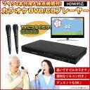 【送料無料】 採点機能付カラオケ DVDプレーヤー DEAR LIFE DK-138 カラオケ 家庭