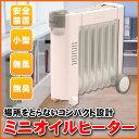 【送料無料】 ミニオイルヒーター 500W 日本製 コンパクト eureks-i ユーレックス ・アイ GR-M7U ホワイト 転倒時電源OFF機能付き