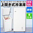 【送料無料】 冷凍庫 Haier ハイアール JF-NC66F ホワイト 66L 小型フリーザー 家庭用 上開き式フリーザー