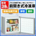 【送料無料】 冷凍庫 Haier ハイアール JF-NU40G-S シルバー 38L 小型フリーザー 家庭用 前開き式フリーザー