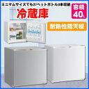 【送料無料】 1ドア冷蔵庫 Haier ハイアール JR-N40G-W JR-N40G-H ホワイト グレー 40L 小型冷蔵庫 1人暮らし用にも最適 直冷式