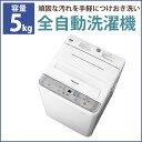 【送料無料】【標準設置費込み】 全自動洗濯機 Panasonic パナソニック NA-F50B9-S シルバー 洗濯・脱水容量5kg 抗菌加工 自動でつけおき洗浄 【代引不可】