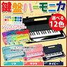 【あす楽12時まで】【送料無料】 【おまけ付】鍵盤ハーモニカ カラフル 32鍵盤 ハーモニカ 子供 メロディピアノ MELODY PIANO ピアニカ 音楽 P3001-32K