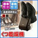 くつ乾燥機 靴乾燥機 靴 シューズ 乾燥機 タイマー TWINBIRD ツインバード SD-4546BR SD-4546R ブラウン レッド 湿った革靴や洗った...