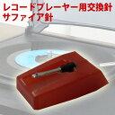 レコード 針 交換用 レコード針 消耗品 サファイア針
