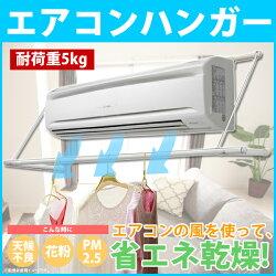 【送料無料】エアコンハンガーSunRuckSR-AH01部屋干し室内干しエアコンの風を利用して省エネ耐荷重5kg衣類洗濯乾燥機代用
