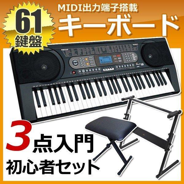 300円offクーポン対象予約販売キーボード入門セット61鍵盤キーボード本体・スタンド・チェアの3点