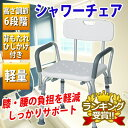 【あす楽】【送料無料】シャワーチェア お風呂椅子 SunRuck SR-SBC018 調高可能 介護