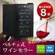 【あす楽】【送料無料】 ノンフロン電子式ワインセラー 8本収納 ワイン庫 スリムサイズ 黒 ブラック SR-W108K SunRuck(サンルック) ワイン冷蔵庫 温度調節 家庭用