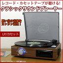 【送料無料】 再生専用 レコードプレーヤー カセットプレーヤー DEAR LIFE TC-610 レコード・カセットテープが聴ける!簡単再生 スピーカー内蔵
