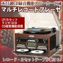 【あす楽】【送料無料】 多機能マルチプレーヤー とうしょう TS-6160 レコードプレーヤー CDプレーヤー レコード・カセットをCD録音