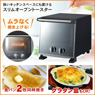 スリムオーブントースター デザイン 一人暮らし