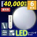 【あす楽12時まで】【送料無料】 LEDシーリングライト 〜6畳 調光(3段階) Luminous ルミナス WY-TH06D 明るさメモリ シンプルリモコン付き 取り付けらくらく 常夜灯付 【P01Jul16】