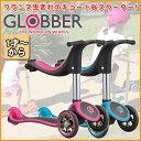 【送料無料】座れるキックボード MY FREE 4in1フランス生まれのキュートなスクーター GLOBBER グローバー ピンク ブルー 4通りに変身