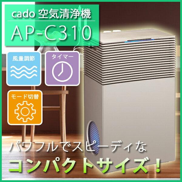 空気清浄機 cado カドー AP-C310 ブラック ゴールド 適用面積 約30畳 花粉対策 PM2.5対策