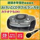 【送料無料】 CDラジカセ マイク付き ダブルカセット おけいこラジカセ 遅聞き・早聞き機能搭載 創和 CDラジカセ GW-7G グレー