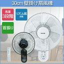 冷房器具・夏期向け商品 生活雑貨 送風 30cm羽根 リビング扇風機