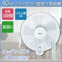 壁掛け扇風機 40cm 羽根 フルリモコン リズム風搭載 TEKNOS(テクノス) KI-W478R ホワイト 壁かけ ファン