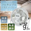 マグネット扇風機 コイルコード 9cm羽根 TEKNOS テクノス MG-910 ホワイト