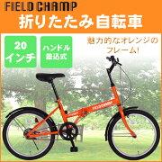 折りたたみ自転車 FIELD CHAMP FDB20 フィールドチャンプ MG-FCP20 20インチ 小型自転車 【代引不可】【同梱不可】