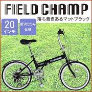 折りたたみ自転車 FIELD CHAMP FDB20 6S フィールドチャンプ MG-FCP206 20インチ 小型自転車 6段変速 【代引不可】【同梱不可】