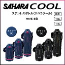 ステンレスボトルクール 1.5L SAHARA COOL サハラクール TIGER タイガー MME-B150 ネイビー ブラック 水筒 携帯用ボトル 【送料区分A】
