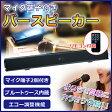 【送料無料】バースピーカー マイク端子付き サウンドバー Bluetooth対応 2.0ch SOWA SBA-168 RCA/3.5mm/USB/MP3/マイクミキシング