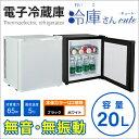 電子冷蔵庫 20L 小型 冷庫さんcute ノンフロン1ドア電子冷蔵 SunRuck サンルック 白...