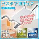 バスタブ用チェアー SunRuck SR-SBC025 お風呂椅子 浴槽内イス 介護用や足湯に バスボード 【送料区分B】