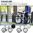 【送料無料】自転車 700C クロスバイク 6段変速 TRAILER TR-C7001 ホワイト ブラック 約27〜28インチサイズ 【代引不可】